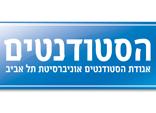 students logo s
